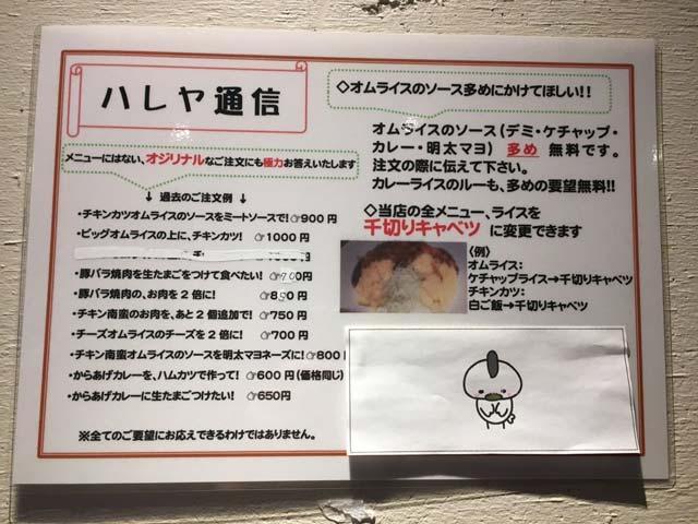 浜松町の「キッチンハレヤ」は平日ランチタイムのみ営業している、600円でふわとろオムライスがおなかいっぱい食べられる大人気洋食屋さん