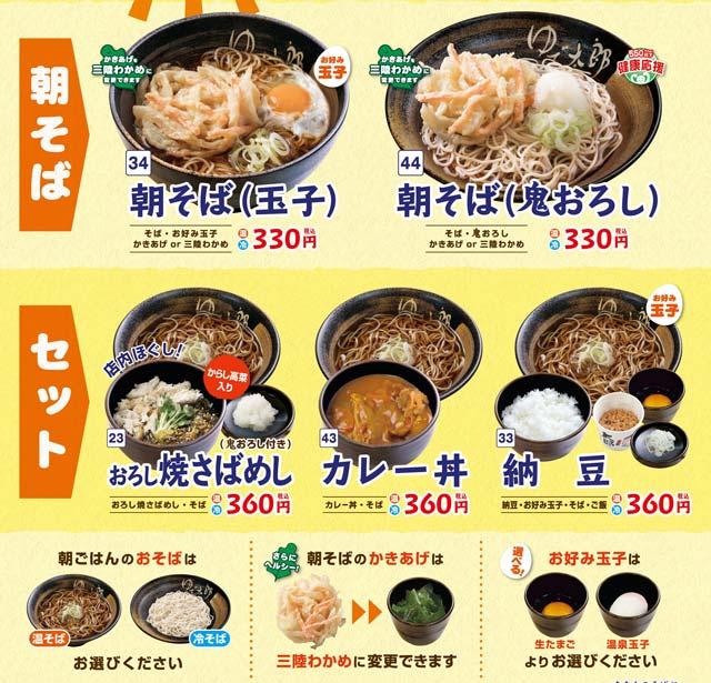 ゆで太郎の朝食セットはコスパ抜群!中でも「おろし焼きさばめしセット」360円が豪華なので食レポします