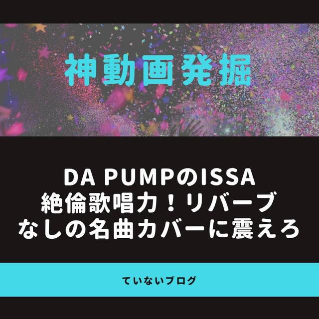 DA PUMPのISSAが「LA LA LA LOVE SONG」のカバーを歌っている動画の歌唱力がヤバい、ヤバすぎる!