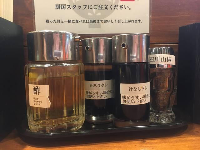「成都正宗担々麺つじ田」でキラーヌードルレベル3を注文