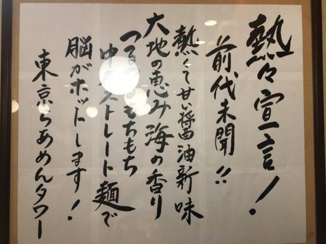 東京らあめんタワーのラーメンは熱々の油ギトギト系、翌朝のニキビがすごい