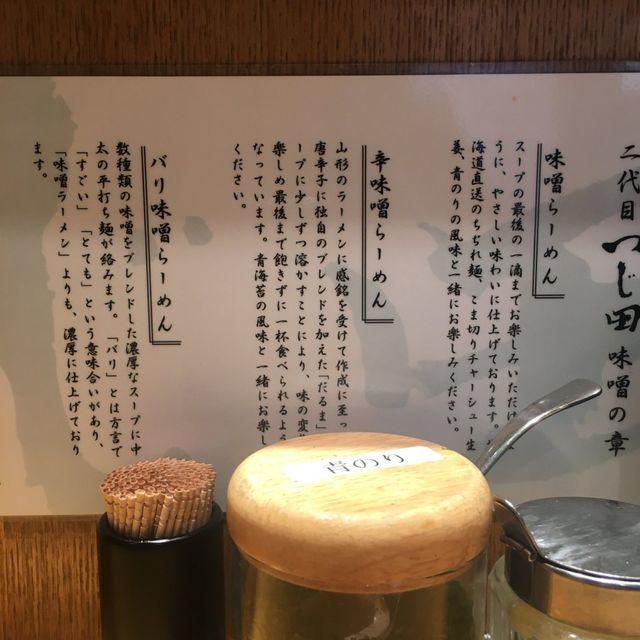 「つじ田 味噌の章 飯田橋」メニュー一覧