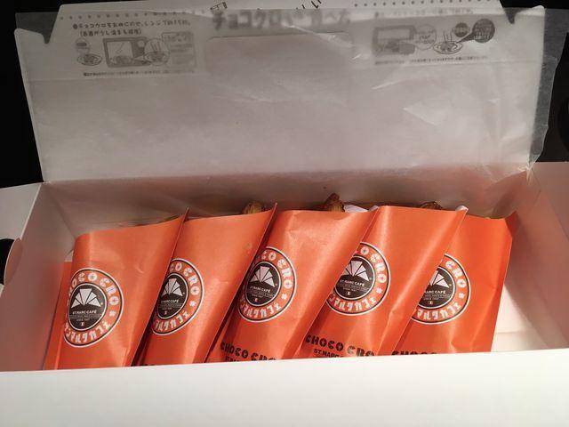サンマルクの福袋!チョコクロ5個とコーヒー8杯で1200円の創業祭袋限定発売