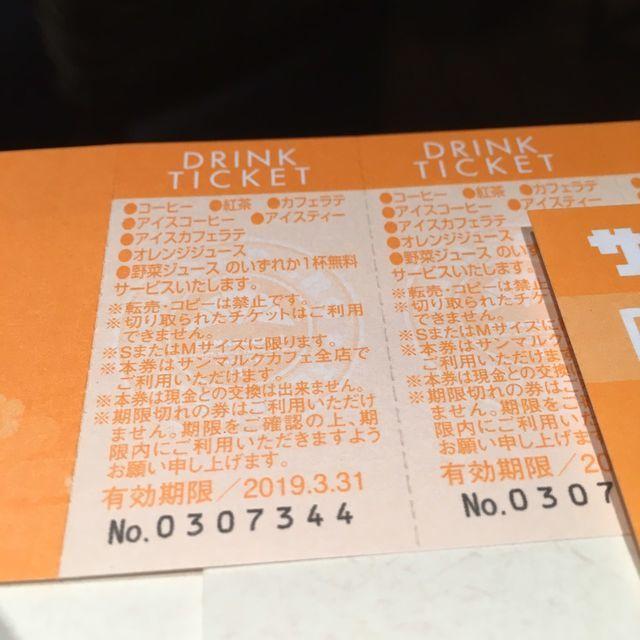 「サンマルクカフェ 20周年創業祭袋(福袋)」が2019年3月11日より数量限定発売中!
