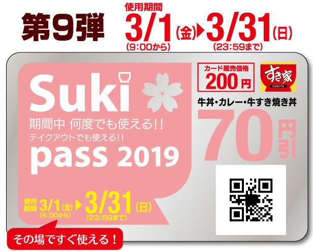 1ヶ月200円で何度でも牛丼70円値引きになる、お得なすき家の定期「Sukipass(スキパス)」を1ヶ月使った感想