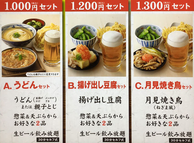 【大人の丸亀】1000円の飲み放題セットABC全メニュー詳細と食レポ感想