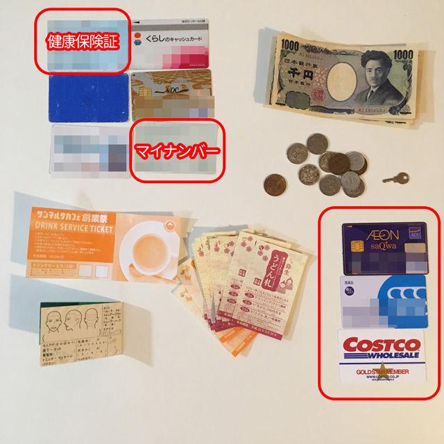 ミニマリストアラフィフサラリーマンの財布の中身公開します