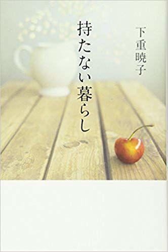 読書感想「持たない暮らし/下重暁子」前世代的発想で山ほど物持ってそう…