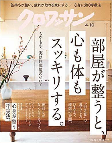 楽天マガジンで2019年3月25日配信開始の雑誌「クロワッサン4/10号」は収納特集