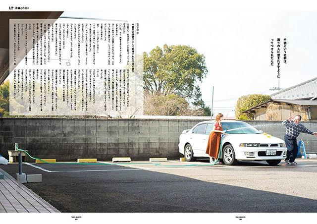 「TOKYO GRAFFITI-東京グラフィティ」63歳のおじさんとラブドールの29ページに渡る巻頭カラー特集がヤバい!キモいを超えてエモい!