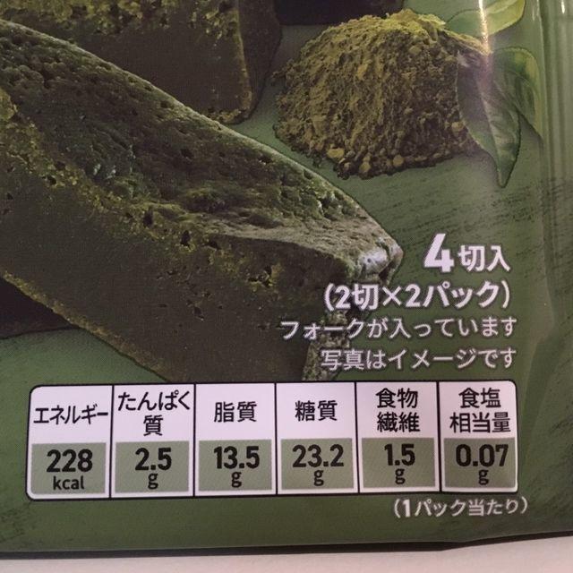 「セブンカフェ 濃厚くちどけのガトーショコラ宇治抹茶」栄養成分表示