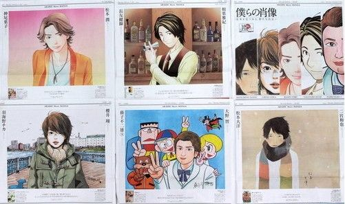 2011 嵐 朝日新聞 広告 僕らの肖像
