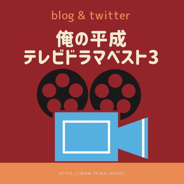 「俺の平成テレビドラマベスト3」参加者募集