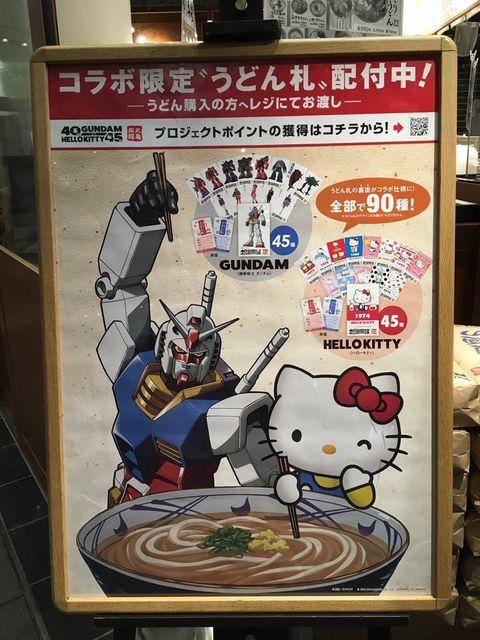 「ガンダムvsハローキティ」丸亀製麺キャンペーン開催中!ガンダムうどん札全45種配布中〜。