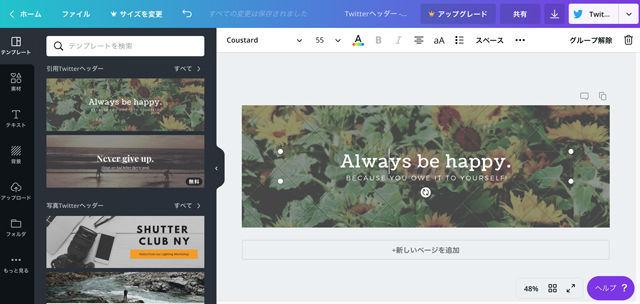 WEBサービス「Canva」を使って無料でTwitterヘッダーを作成する方法