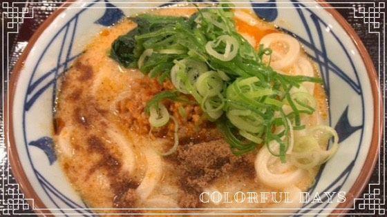 丸亀製麺のおすすめメニュー 旨辛担々うどん