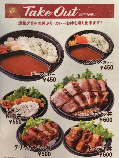 「ON THE CURRY」のテイクアウトメニューは全6種類