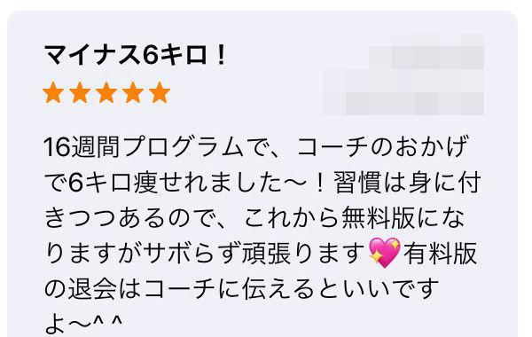 Noom(ヌーム)の感想、評判、口コミ