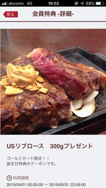 いきなりステーキ誕生日クーポン|ゴールドカードバースデー特典はステーキ無料