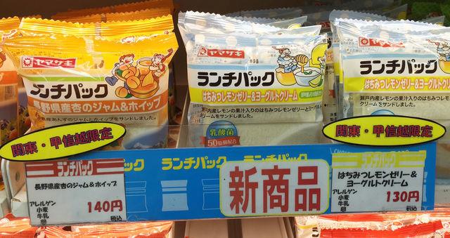 魅力その2:「ランチパックSHOP」でしか食べられない地方限定販売商品が手に入る
