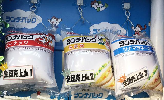 ランチパック専門店、池袋駅改札前で日本全国のランチパックをゲット