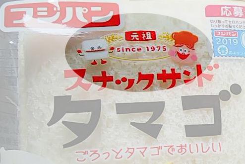 ヤマザキランチパックVSフジパンスナックサンド|徹底比較食べ比べ