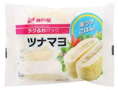 ヤマザキランチパック 神戸屋が出していた類似携帯サンドイッチ「ラクふわパック」