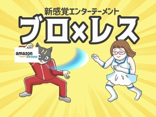 【ブロ×レス】Amazonプライムを10倍楽しむ方法!【3ROUND】