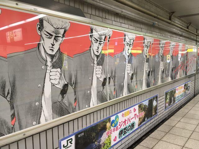 ろくでなしBLUES(ブルース)×Tendence Japan(テンデンスジャパン)がコラボレーション???池袋駅に葛西の駅貼りポスター出現