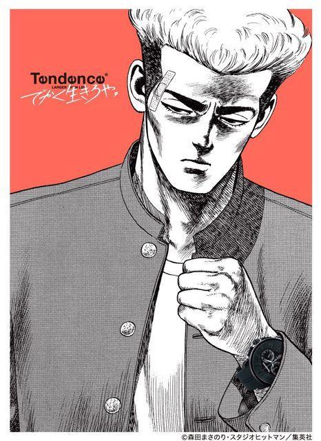 週刊少年ジャンプ(集英社)の「ろくでなし BLUES」の葛西とは? テンデンスジャパン アンバサダー