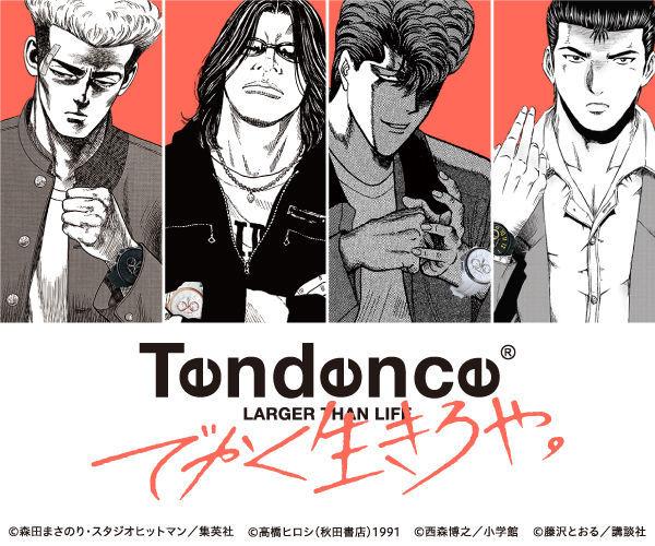 テンデンス初のコラボはマニアック人選!ろくでなしBLUES葛西、クローズ九能、今日から俺は中野、湘南純愛組弾間