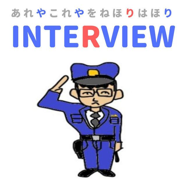 元警察官インタビュー|脱サラしておまわりさんになったブロガーけたろーさん