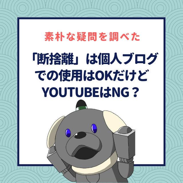 「断捨離」は個人ブログでの使用はOKだけどYouTubeはNG?