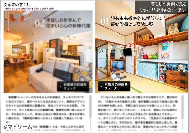 LIFULL HOME'S(ライフルホームズ)の電子雑誌「マドリーム」の「暮らしの実例 引き算の暮らし」で我が家が紹介されました