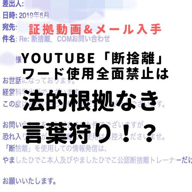 「断捨離」のYouTube全面使用禁止は、商標権の持つ権利なのか?(動画・画像あり)