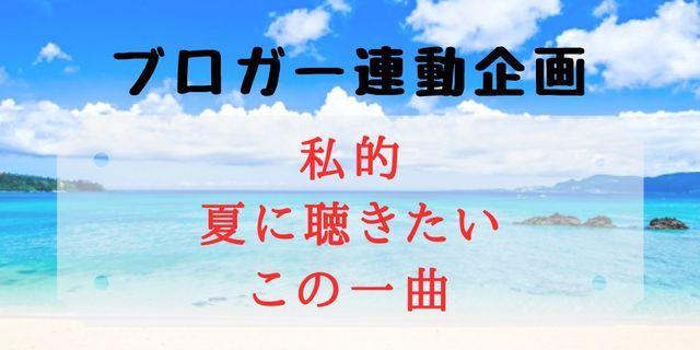 夏の1曲|清水宏次朗 「 Summer of 1985」夏うたの隠れ名曲