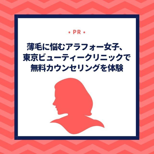 薄毛に悩むアラフォー女子、東京ビューティークリニックで無料カウンセリングを体験する【PR】