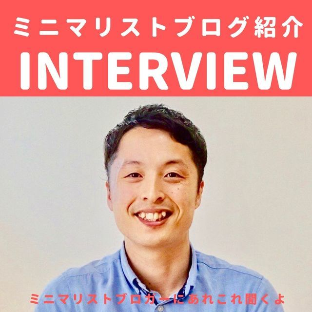 Minimalist Takeruさんインタビュー、チャンネル登録者1万人超の、人気ミニマリストユーチューバーのミニマルな日々とは