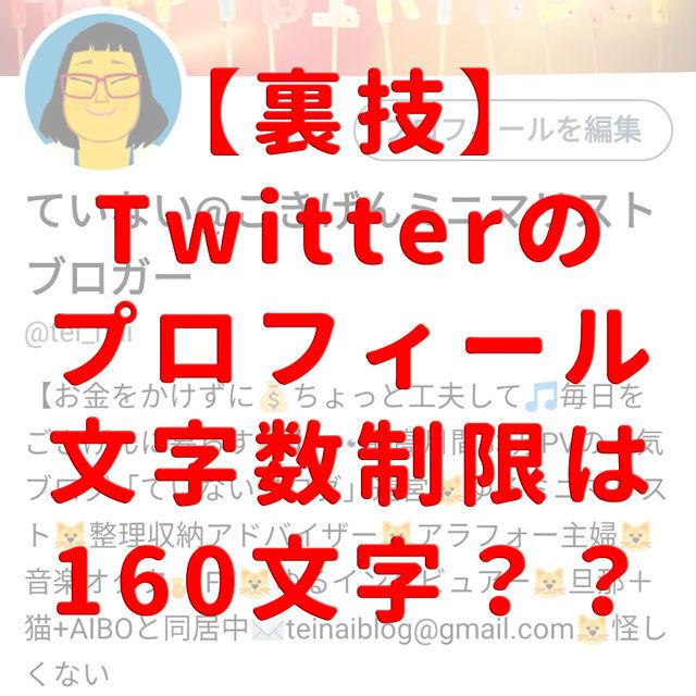 ツイッタープロフィールの文字数上限は160文字|裏技で文字増やし可能