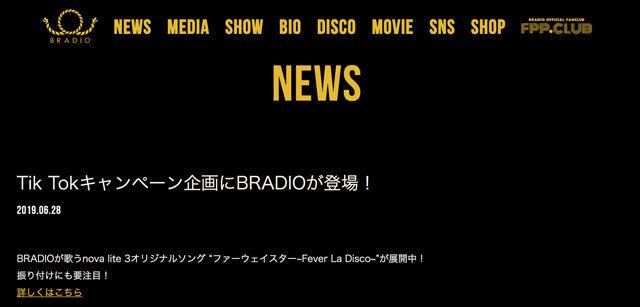 BRADIO公式ホームページにHuawei Mobile JP(ファーウェイモバイル・ジャパン)の表記なし、なぜ?