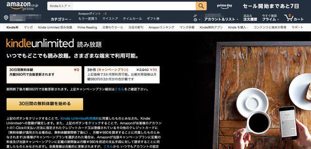Kindle Unlimited 3ヶ月99円キャンペーン 登録方法