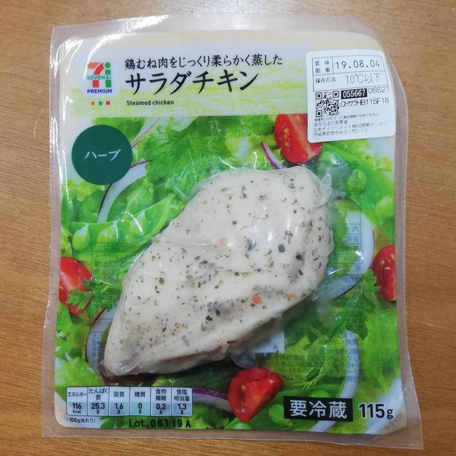 サラダチキン食べ比べ、大手コンビニ4社で比較|一番おいしいのはファミマ