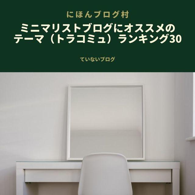 【ブログ村】ミニマリストブログにオススメのテーマ(トラコミュ)ランキング30