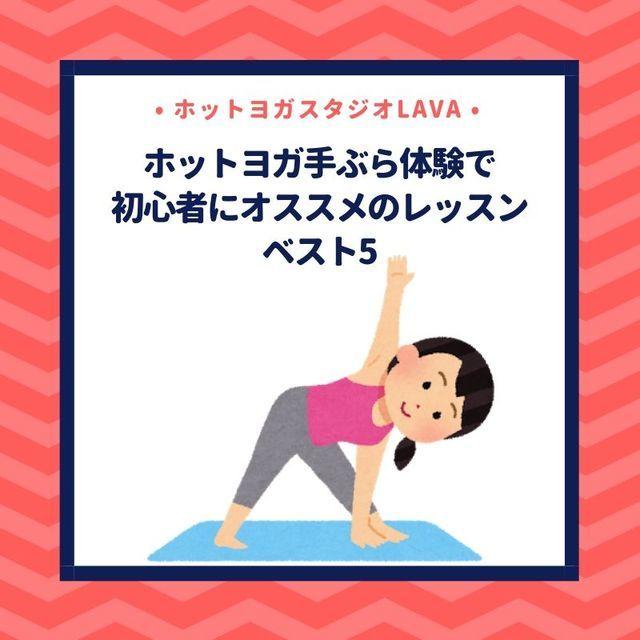 【LAVA編】ホットヨガ手ぶら体験で初心者にオススメのレッスンベスト5