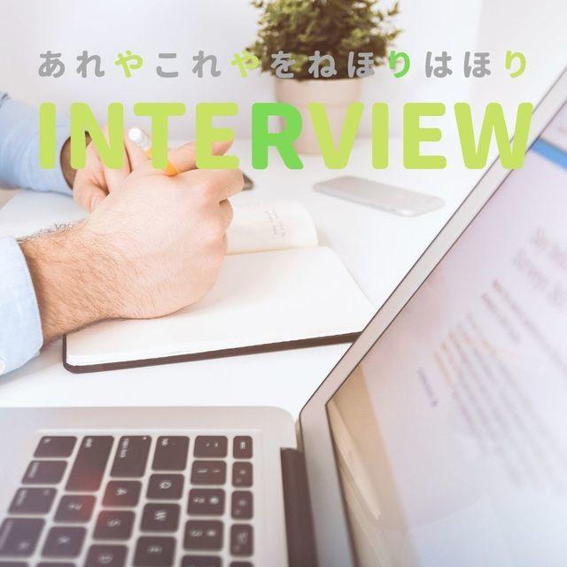 新しいひきこもりの形、働くひきこもり、ヒキライターさんにインタビュー