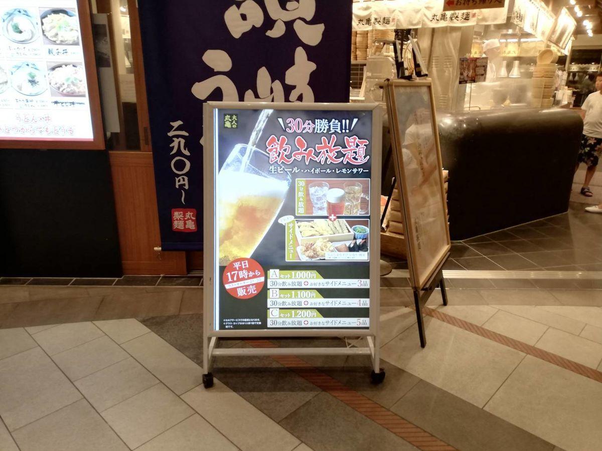 丸亀製麺の飲み放題「大人の丸亀」の実施店舗がない全国の都道府県一覧