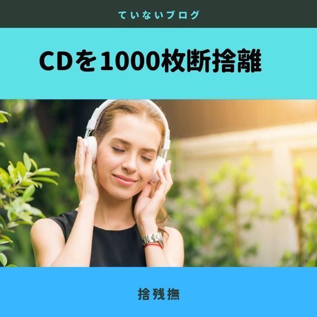 CDを1000枚断捨離したら、ますます音楽が好きになった|捨残撫