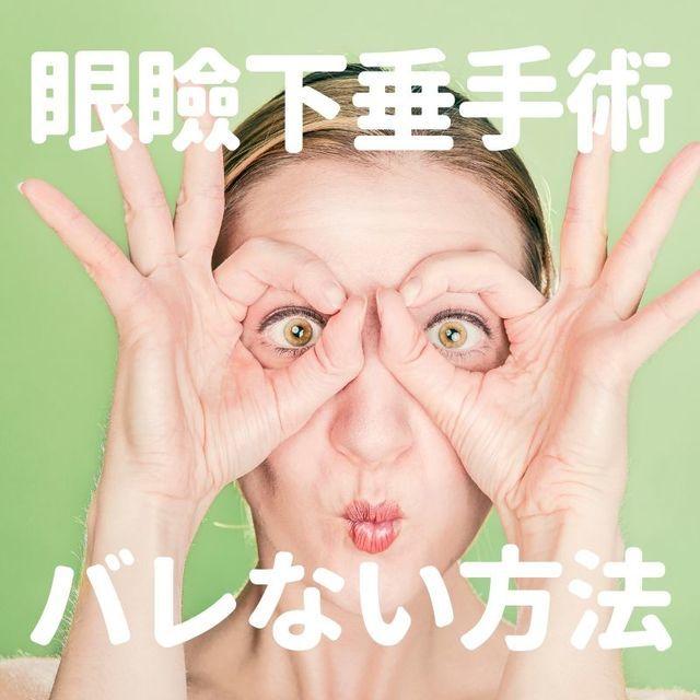 眼瞼下垂手術はまわりにバレる?友達に見つかりたくない場合の対策5つ