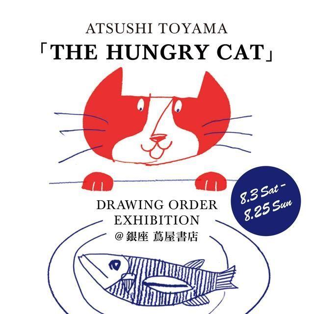 のびのびとしたタッチの猫がチャーミング!税込 1万5000円でイラストレーター遠山敦があなたの愛猫のドローイングをしてくれます(しかも額装付)