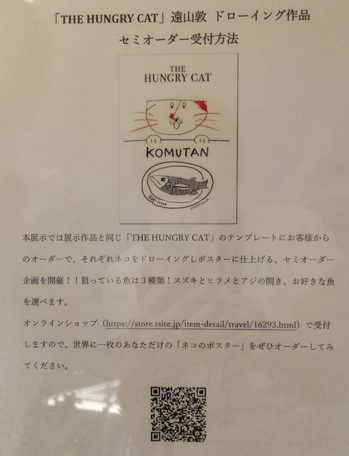 ネット注文で、遠山敦が我が家の猫をドローイングするセミオーダー企画